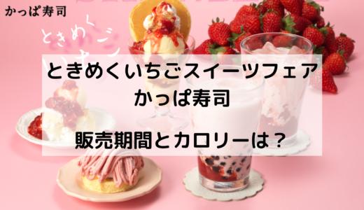 苺スイーツ/かっぱ寿司はいつからいつまで?カロリーや評判は?