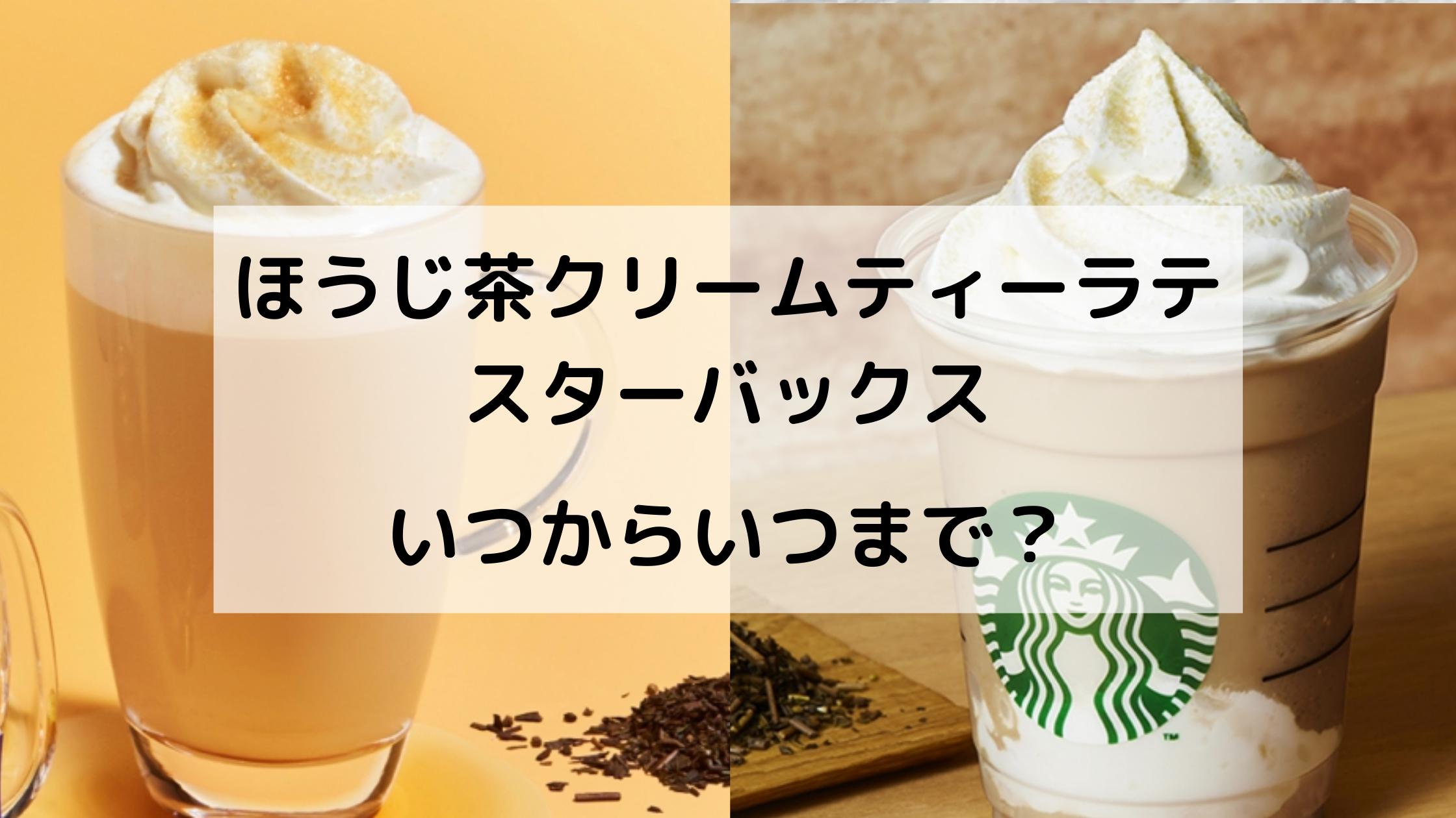 ラテ スタバ いつまで ほうじ茶 スタバ「ほうじ茶ティーラテ」が美味しすぎ♡華麗なるカスタマイズBEST6