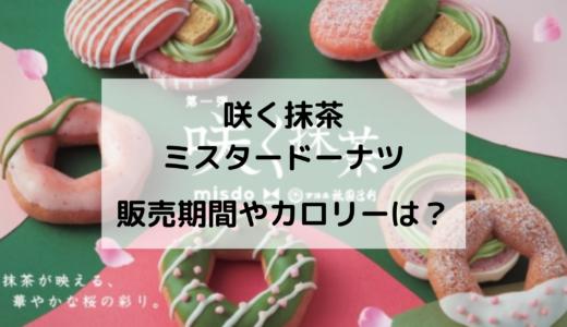 咲く抹茶/祇園辻利×ミスドコラボはいつからいつまで?カロリーは?